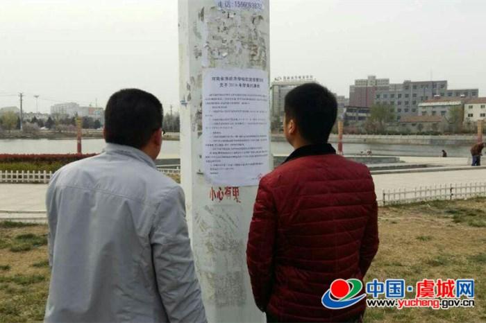 虞城县农业畜牧局大力开展春季禁渔宣传活动