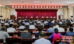 睢县创建全国文明城市提名城市动员大会召开