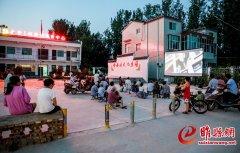 睢县启动2020年农村公益电影放映活动