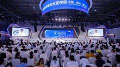 2020年国家网络安全宣传周高峰论坛在郑州举办