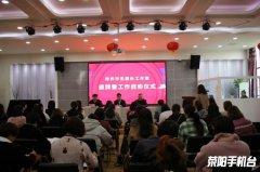 荥阳市第三幼儿园园长工作室入选郑州市幼儿园园长工作室