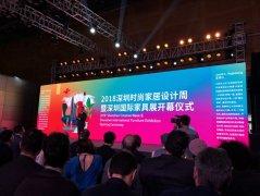 深圳设计周暨深圳国际家具展开幕首日让行业沸腾!