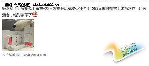 京东坑队友 魅蓝手机或售1299元