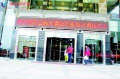 潍坊酒店开始订年夜饭并降价 大酒店1人不足100