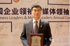 2014中国企业领袖媒体领袖年会速8酒店获杰出品牌奖