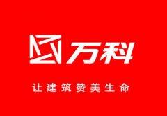 中国房地产商NO.1:万科,让建筑赞美生命