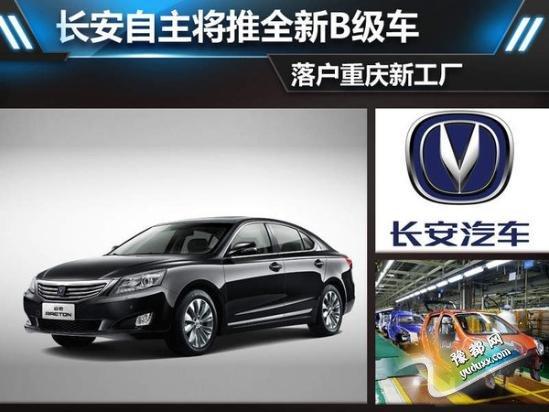 葡京娱乐:长安自主将推全新B级车_落户新工厂(图)