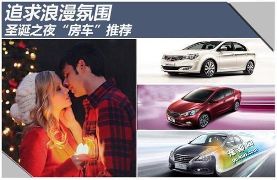 """葡京娱乐:追求浪漫氛围_圣诞夜""""房车""""推荐(图)"""
