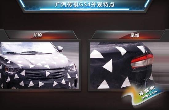 葡京娱乐:传祺紧凑SUV搭增压引擎_基于新平台打造