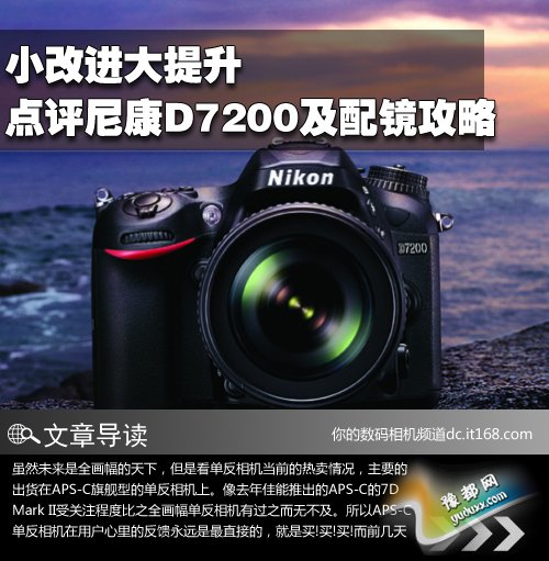 点评尼康D7200