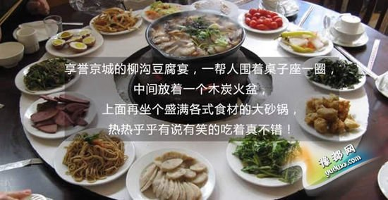 暖冬自驾 逛柳沟凤凰古城吃正宗豆腐宴