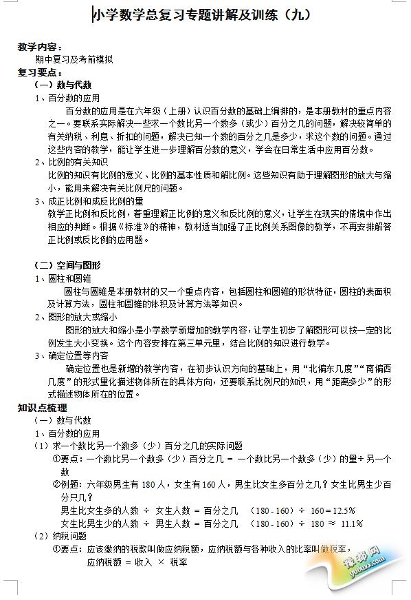 2015郑州小升初数学总复习归类讲解及训练(三)