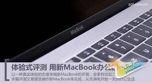 再者,新MacBook并不适合所有人,原因在于OS X与Windows系统之间的差异,在此不做深度对比。Mac有着自己的用户群,对于这一部分对MacBook有购买需求的用户来说,新MacBook在体验方面有着哪些不同是他们关心的,轻薄是一方面,无风扇设计也是一方面,性能表现是他们关心的,键盘手感更是他们想要了解的。